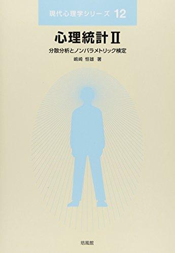 心理統計〈2〉分散分析とノンパラメトリック検定 (現代心理学シリーズ)