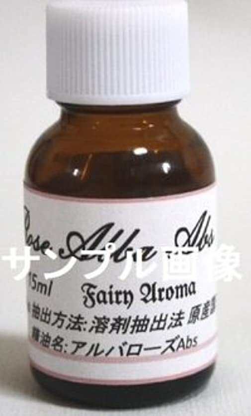 実現可能日食ナンセンスエレミ 15ml ウッディ-系 精油 アロマオイル ブランド名【Fairy Aroma】 [並行輸入品]