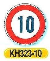 つくし工房 構内・場内交通安全標識 規制標識 速度制限 KH323-10 10km