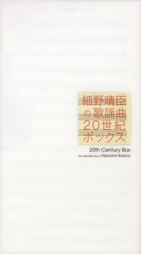 細野晴臣の歌謡曲~20世紀BOX
