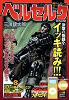 ベルセルク 8 彷徨の剣士,明日なき渇仰の地へ篇 (マイベストリミックス)