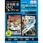 隔週刊 ジェリー・アンダーソン SF特撮DVDコレクション 2011年3/22号【分冊百科】