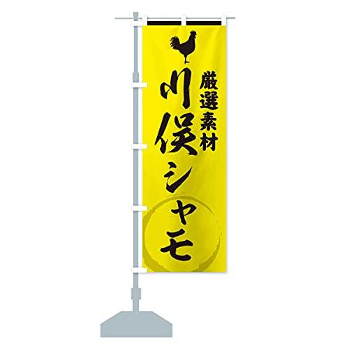 川俣シャモ のぼり旗(レギュラー60x180cm 左チチ 標準)