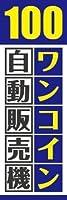 のぼり旗スタジオ のぼり旗 100円自販機011 通常サイズ H1800mm×W600mm