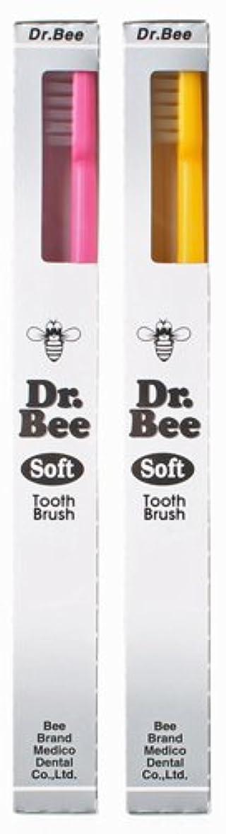 一時停止虐待膿瘍BeeBrand Dr.BEE 歯ブラシ ビーソフト ふつう 2本セット