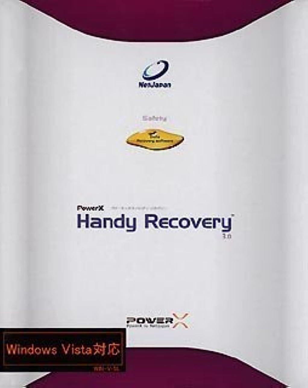 スパイラル金属ディベートPowerX Handy Recovery 3.0