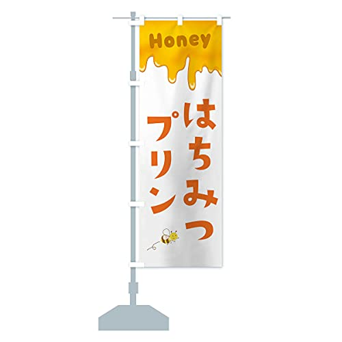 はちみつプリン のぼり旗(レギュラー60x180cm 左チチ 標準)