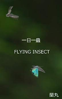 [蘭丸]の一日一蟲 ~FLYING INSECT~