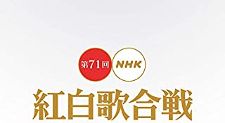 第71回NHK紅白歌合戦(NHKオンデマンド)