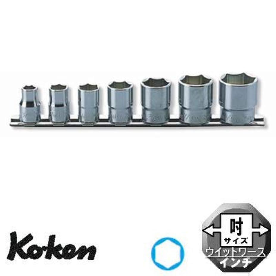夜技術話コーケン 3/8(9.5mm)SQ. 6角BSWソケット(英国規格ソケット)レールセット 7ヶ組 RS3400W/7