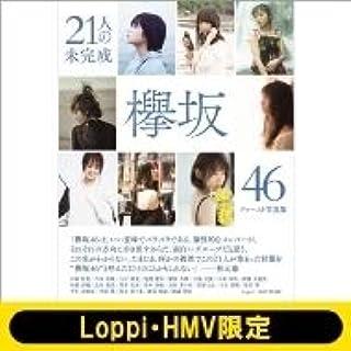 欅坂46ファースト写真集21人の未完成Loppi・HMV限定版