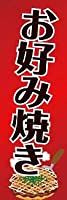 のぼり旗食堂 送料無料(P026お好み焼き)