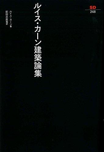 ルイス・カーン建築論集 (SD選書)