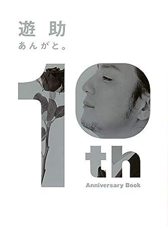 遊助 10th Anniversary Book あんがと。