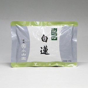 【丸久小山園】【菓子・スイーツ用】製菓用抹茶/白蓮(びゃくれん)100gアルミ袋入