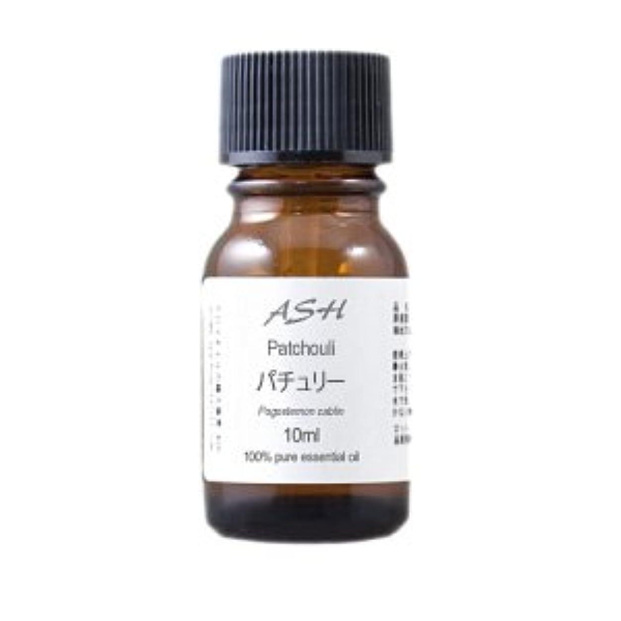 裁量メインパキスタン人ASH パチュリー エッセンシャルオイル 10ml AEAJ表示基準適合認定精油