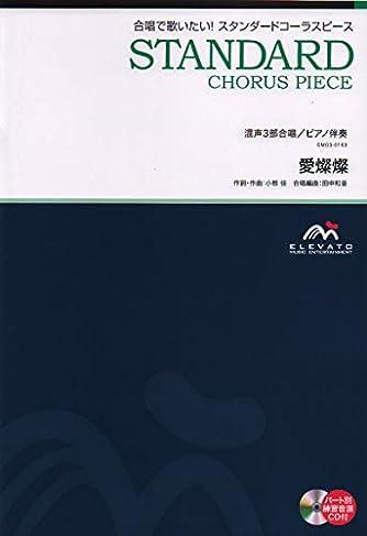 EMG3-0163 合唱スタンダード 混声3部合唱/ピアノ伴奏 愛燦燦 (合唱で歌いたい!スタンダードコーラスピース)