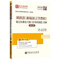 St. only education: New Runqing Linguistics notes and homework problems (including PubMed Zhenti) Comments (Revised)(Chinese Edition)