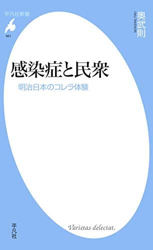 感染症と民衆 (平凡社新書0961)