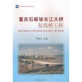 Double-track bridge engineering Shibanpo Yangtze River Bridge the: Shibanpo Yangtze River Bridge wid