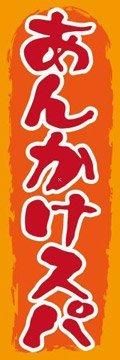 のぼり旗スタジオ のぼり旗 あんかけスパゲッティ004 通常サイズ H1800mm×W600mm