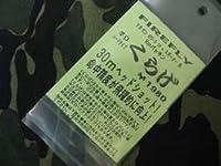 ファイヤフライ・FIREFLY・辛口くらげ・APS-2用HOPパッキン