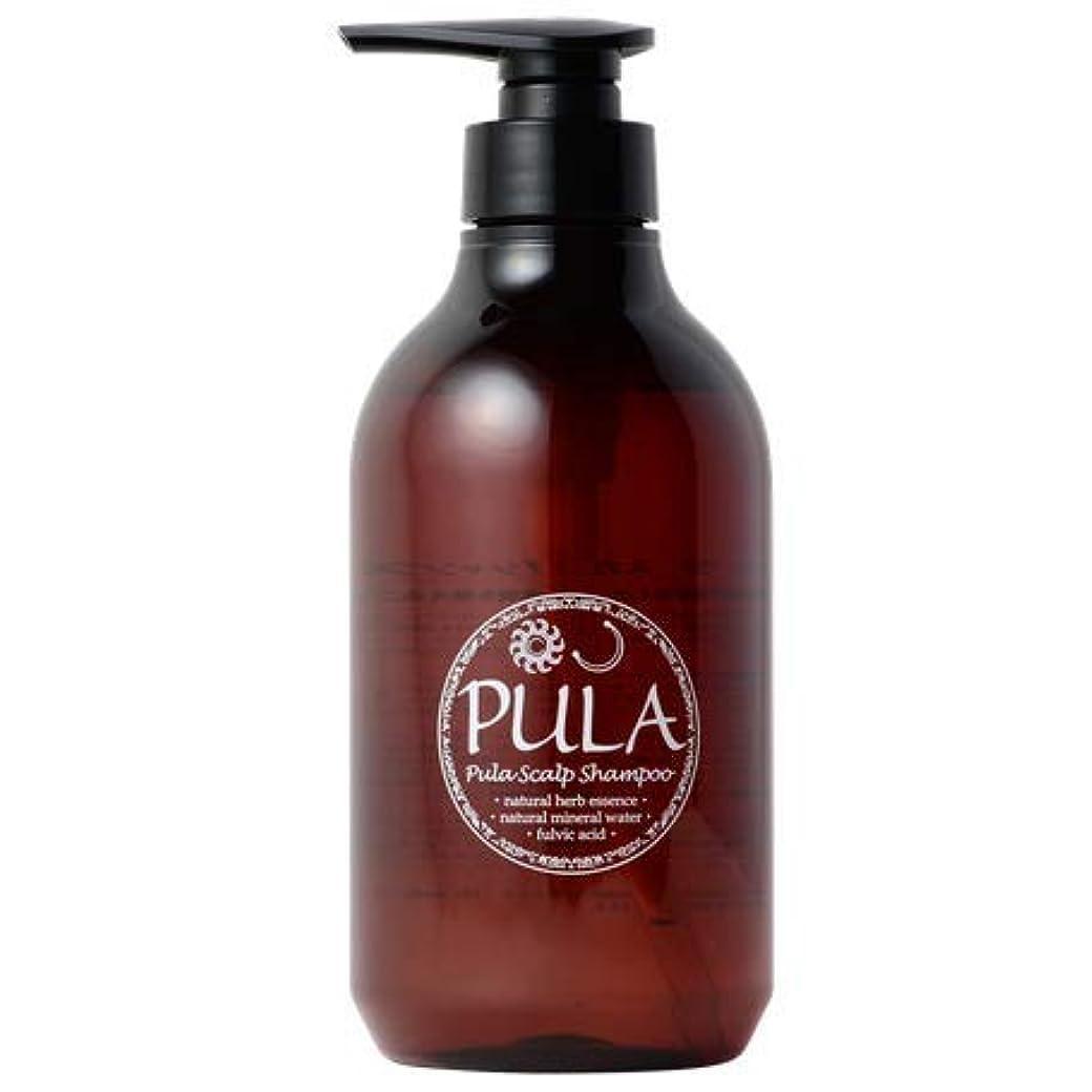 付添人ルールますますプーラ スカルプ シャンプー 500ml 【 天然フレグランス/頭皮に優しい 】 ヘッドスパ専門店 PULA 自然由来配合