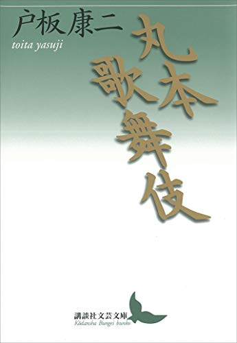 丸本歌舞伎 (講談社文芸文庫)