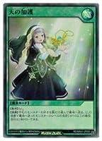 遊戯王 ラッシュデュエル 緑 天の加護(SR)(RD/MAX1-JP050)