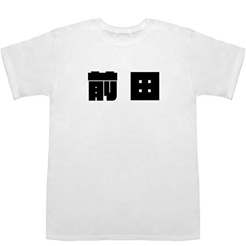 前田 Maeda Tシャツ ホワイト XS【前田敦子】【前田裕二】