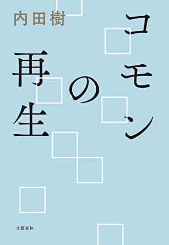 コモンの再生 (文春e-book)