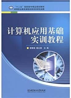 Twelve Five the higher vocational boutique planning textbook: Fundamentals of Computer Application Training tutorial(Chinese Edition)