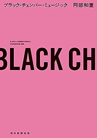 ブラック・チェンバー・ミュージック