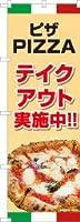 のぼり ピザ PIZZA テイクアウト実施中 販促用品 のぼり旗 600×1800mm NSPO-232 【受注生産】 1枚