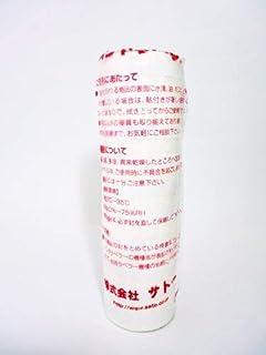 ハンドラベラー PB-1 標準ラベル10巻 デザイン: 白無地/弱粘