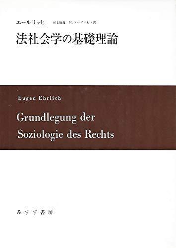 法社会学の基礎理論