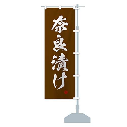 奈良漬け のぼり旗 サイズ選べます(スリム45x180cm 右チチ)