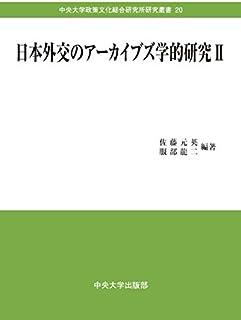 日本外交のアーカイブズ学的研究II (中央大学政策文化総合研究所研究叢書20)