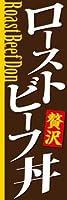 のぼり旗スタジオ のぼり旗 ローストビーフ丼006 通常サイズ H1800mm×W600mm