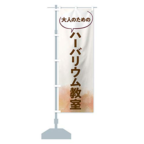 ハーバリウム教室 のぼり旗 サイズ選べます(ハーフ30x90cm 左チチ)