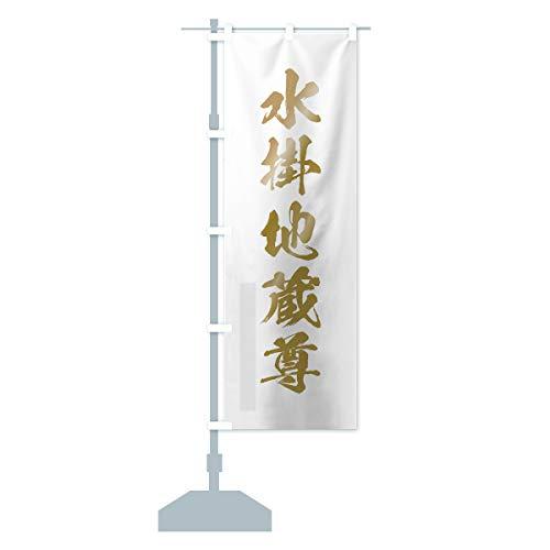 水掛地蔵尊 のぼり旗 サイズ選べます(ハーフ30x90cm 左チチ)