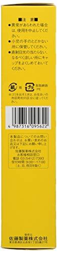 佐藤製薬『サトウイヤーローション』