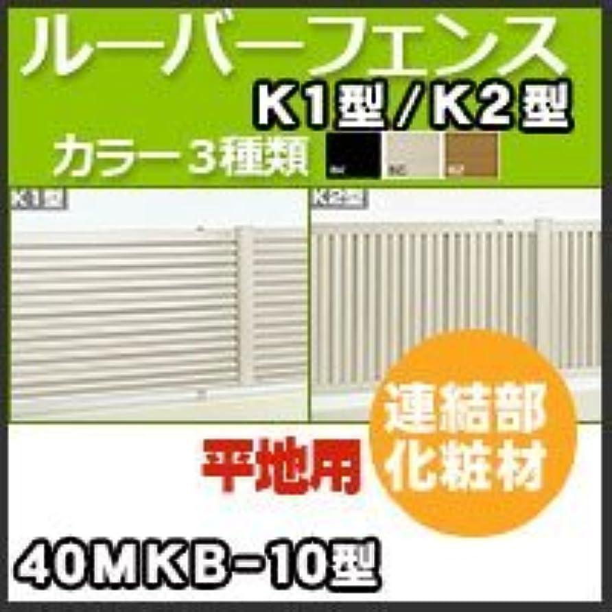 四国化成 ルーバーフェンスK1型K2型連結部化粧材 平地用40MKB-10 H1,000mm ステンカラー