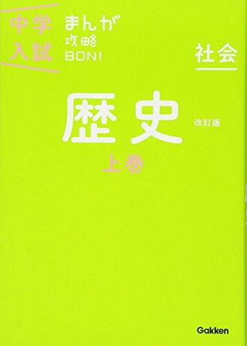 学研教育出版『まんが攻略BON! 中学歴史 上巻』