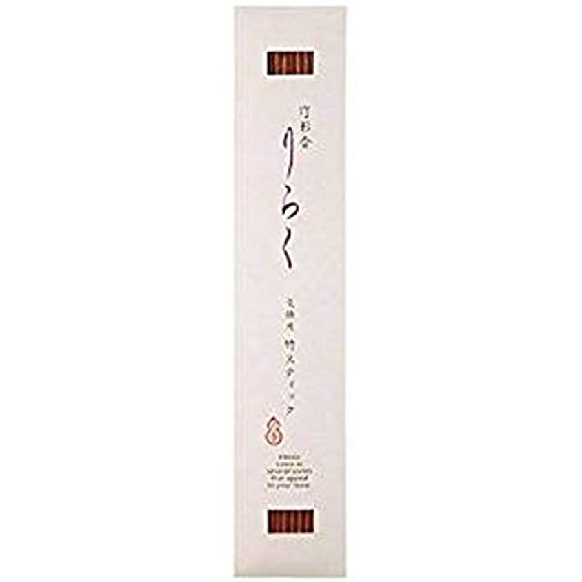 マリナーファイアル狂う竹彩香りらく 交換用竹スティックきんもくせいの色 10本