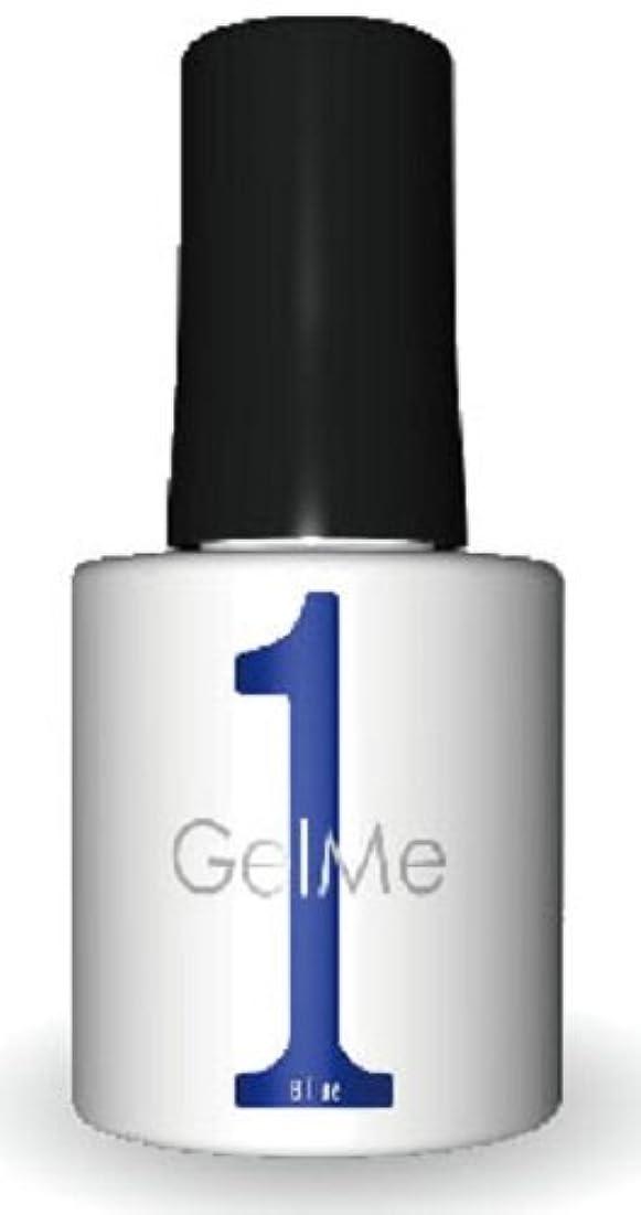 突然の荒らす深遠ジェルミーワン(Gel Me 1) 08ブルー