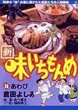新・味いちもんめ (18) (ビッグコミックス)