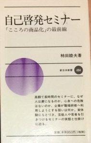 自己啓発セミナー―「こころの商品化」の最前線 (新日本新書)