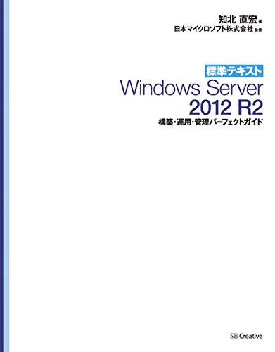 『標準テキスト Windows Server 2012 R2 構築・運用・管理パーフェクトガイド』の2枚目の画像