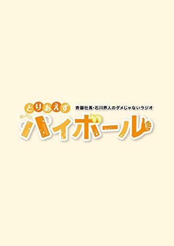 斉藤壮馬・石川界人のダメじゃないラジオ「とりあえずハイボール」 [Blu-ray]の拡大画像